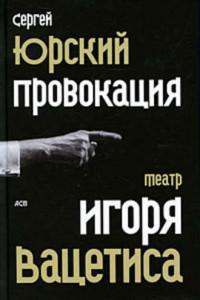 Провокация: Театр Игоря Вацетиса