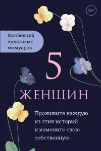 5 женщин. Коллекция культовых мемуаров (короб)