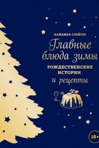 Главные блюда зимы. Рождественские истории и рецепты (синее с золотой елкой)