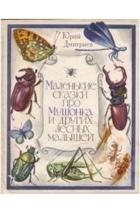 Маленькие сказки про Мушонка и других лесных малышей