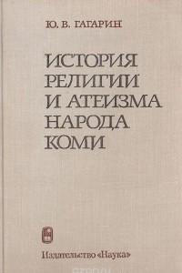 История религии и атеизма народов коми