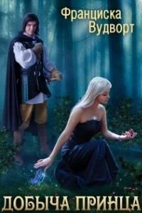 Добыча принца