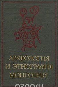 Археология и этнография Монголии