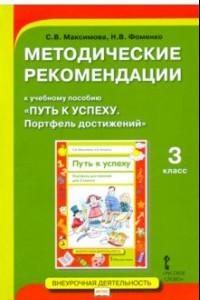 Методические рекомендации к учебному пособию «Путь к успеху. Портфель достижений» для 3 класса