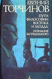Пути философии Востока и Запада. Познание запредельного