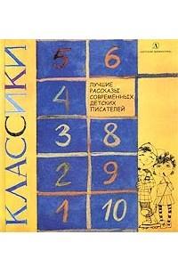 Классики. Лучшие рассказы современных детских писателей