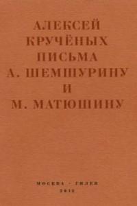 Письма А. Шемшурину и М. Матюшину