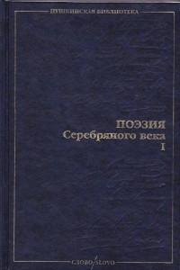 Поэзия Серебряного века I