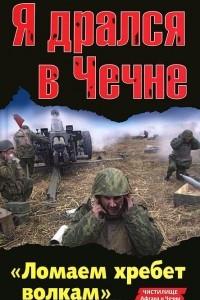 Я дрался в Чечне.