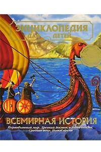 Энциклопедия для детей. Всемирная история