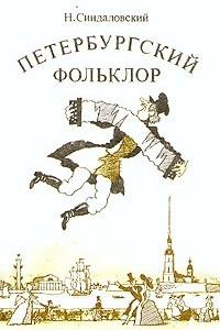 Петербургский фольклор