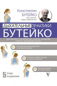 Дыхательные практики Бутейко. Действенные упражнения для лечения пневмонии и других заболеваний легких