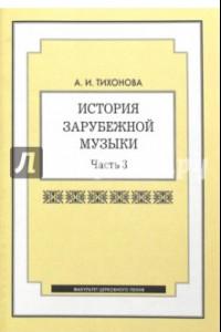 История зарубежной музыки: учебное пособие. Часть 3