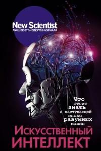 Искусственный интеллект. Что стоит знать о наступающей эпохе разумных машин