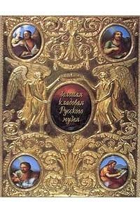 Золотая кладовая Русского музея