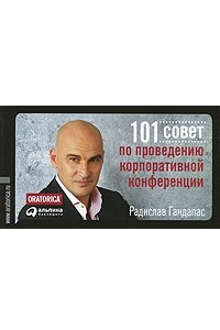 101 совет по проведению корпоративной конференции