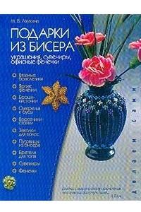 Подарки из бисера: Украшения, сувениры, офисные фенечки