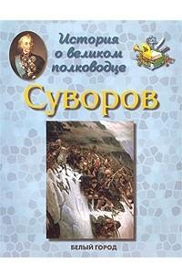 История о великом полководце. А. В. Суворов