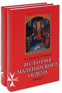 История Мальтийского ордена. В 2-х книгах