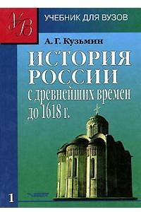 История России с древнейших времен до 1618 г. в 2 книгах. Книга 1