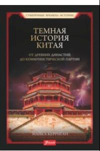 Темная история Китая. От древних династий до коммунистической партии