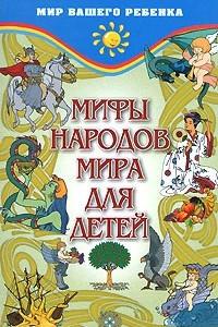 Мифы народов мира для детей