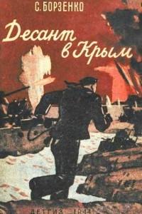 Десант в Крым. Из записок военного корреспондента