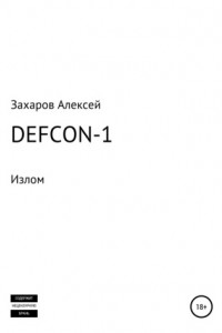 Defcon-1. Излом