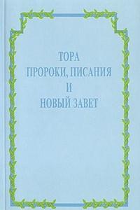 Тора, пророки, писания и Новый Завет