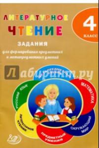 Литературное чтение. 4 класс. Задания для формирования предметных и метапредметных умений