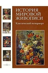 История мировой живописи. Классический натюрморт