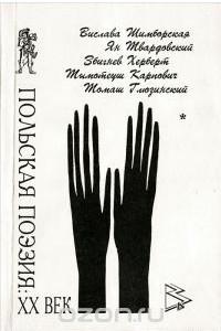 Польская поэзия. XX век