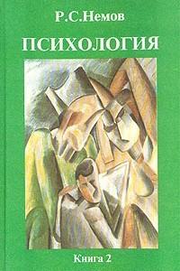 Психология. В трех книгах. Книга 2