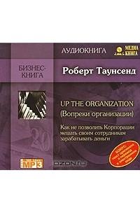 Up the Organization / Вопреки организации