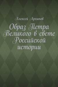 Образ Петра Великого всвете Российской истории