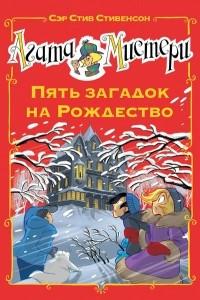 Агата Мистери. Пять загадок на Рождество