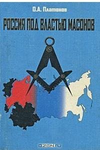 Россия под властью масонов