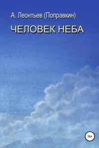 Человек Неба