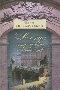 Легенды петербургских мостов и рек