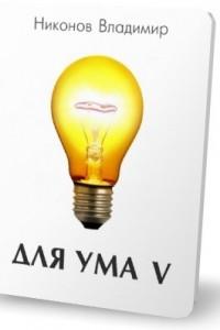 Для ума V