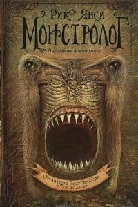Монстролог