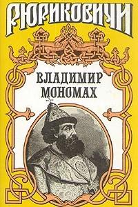 Владимир Мономах. Последний путь Владимира Мономаха