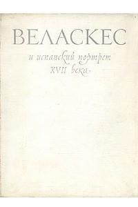 Веласкес и испанский портрет XVII века