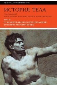 История тела. Том 2. От Великой французской революции до Первой мировой войны