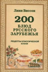 200 блюд русского зарубежья. Рецепты классической кухни