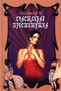 Счастливая проститутка (Хозяйка веселого дома)