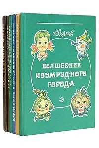 А. Волков. Сказочные повести