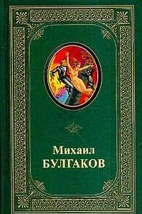 Избранные произведения: В 2 тт: Т. 2: Романы
