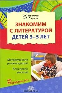 Знакомим с литературой детей 3-5 лет