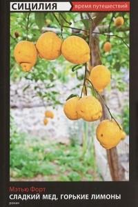 Сладкий мед, горькие лимоны